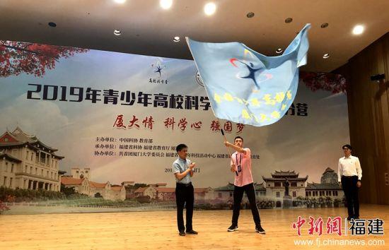 2019年青少年高校科学营厦门大学分营举行授旗仪式。
