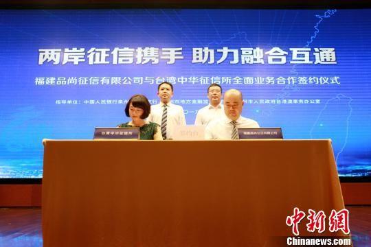 7月11日,福建品尚征信有限公司董事长林宏楠(前排右)与台湾中华征信所总裁郭晓薇(前排左)签署全面战略合作协议。 孙虹 摄