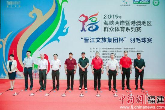 2019年海峡两岸暨港澳地区群众羽毛球赛在晋江举行