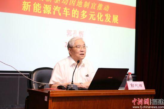 汽车专家郭孔辉在闽畅谈推动新能源汽车多元化发展