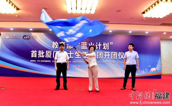 """教育部""""蓝火计划""""首批厦门博士生工作团,22日开团。"""