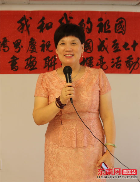 福建日报社东南网海外部主任、美国站站长王艳玲讲话。