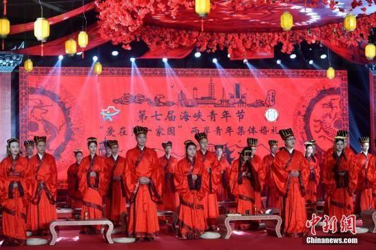 """8月7日,第七届海峡青年节""""爱在第一家园""""两岸青年集体婚礼在福州举行,30对两岸新人参与现场举办的汉式集体婚礼,演绎中式传统浪漫。中新社记者 吕明 摄"""