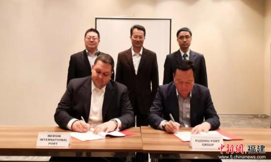 福州港务集团与土耳其莫尔新国际港口管理公司签署丝路海运联盟战略合作谅解备忘录。
