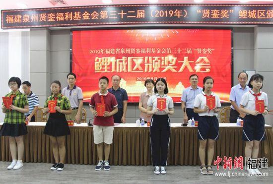 """鲤城区共有276名优秀学生获""""贤銮奖"""",获奖学生代表上台领奖。"""