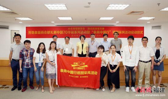 22日,异地泉籍商会献礼新中国70华诞系列活动在泉州市启动