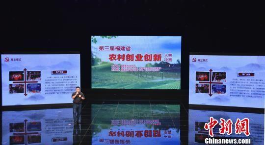 8月27日,第三届福建省农村创业创新大赛决赛在晋江落幕。 陈龙山 摄