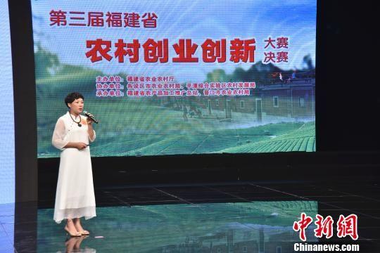 本次大赛吸引了闽省60多个项目参赛,农村成创业热土。 陈龙山 摄
