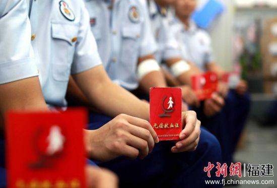 """图为福建省森林消防总队组织""""青春无悔火焰蓝,竭诚为民献热血""""无偿献血活动。"""