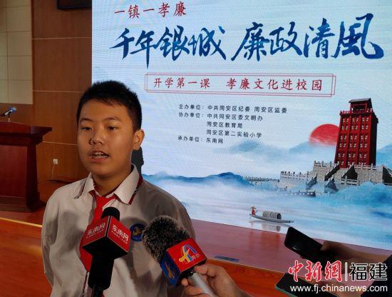 同安区第二实验小学六年级学生陈吴晟接受采访。