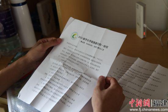 2、图为福州大学毕业生给入学新生的信。福州大学 供图