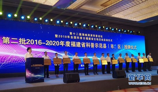 14个第二批2016-2020年度福建省科普示范县(市、区)获授牌。新华网 刘丰 摄
