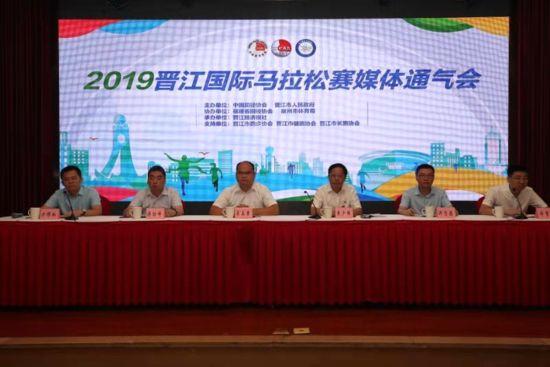 2019晋江国际马拉松赛媒体通气会。