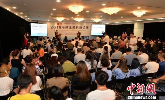 """""""2019海峡金融科技论坛"""",10日在厦门举办。供图"""