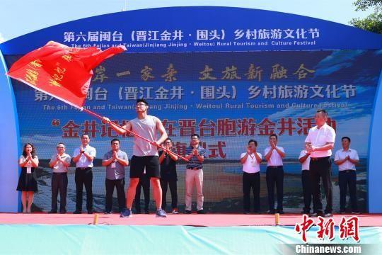 """图为""""金井记忆""""在晋台胞游金井活动授旗仪式。 林楷煜 摄"""