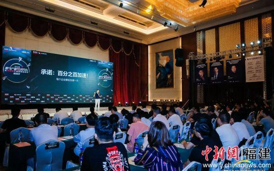 2019黑马产业加速大会(莆田站)暨新消费产业峰会在福建莆田市隆重举办