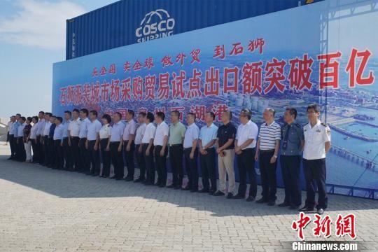 9月29日,福建石狮服装城采购贸易试点出口额突破百亿仪式在石湖港区举行。 侯剑衔 摄