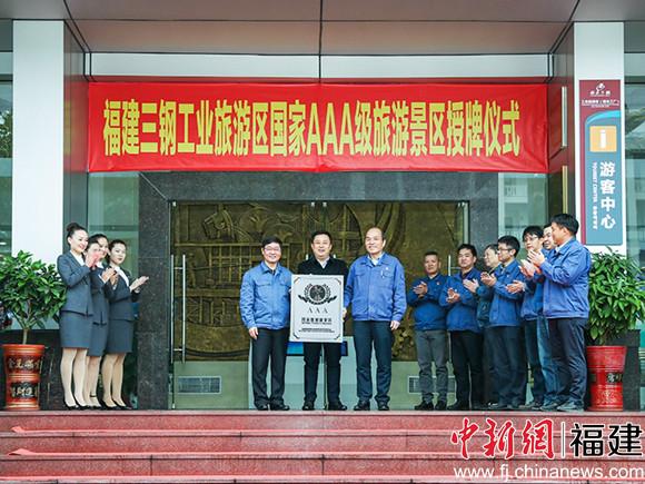 福建三钢工业旅游区获得国家AAA级景区授牌