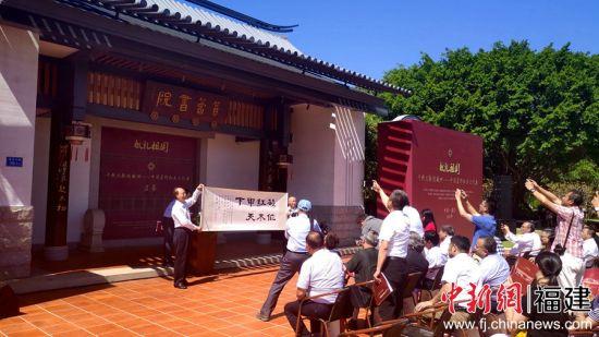 中国苏作红木文化展29日在厦门市�o�Y书院启幕。