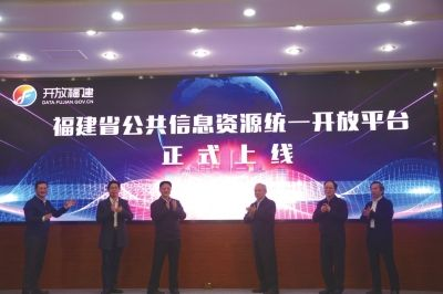 福建:打造數字中國建設樣板和國家數字經濟發-鄭州小程序開發
