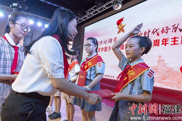 惠安县开展纪念中国少年先锋队建队70周年主题活动