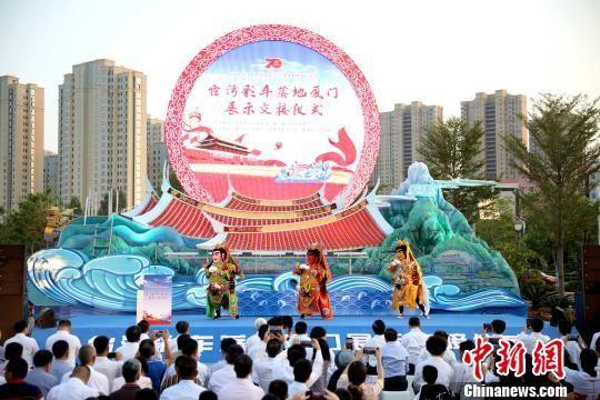 图为台湾彩车落地厦门展示交接仪式现场。 李思源 摄