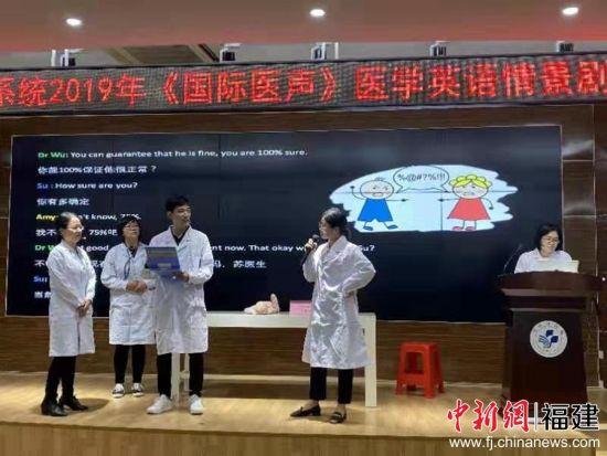28日,晋江卫健系统2019年《国际医声》医学英语情景剧比赛在晋江市医院举行。