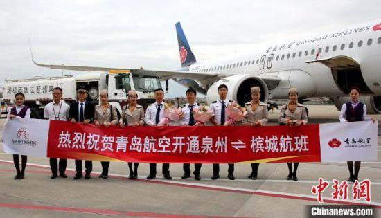 """10月29日,由青岛航空执飞的""""泉州—槟城""""航线首航。(晋江机场供图)"""