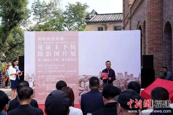 """11月2日,""""见证上下杭""""摄影图片展暨新书发布会在福州上下杭永德会馆举办。"""