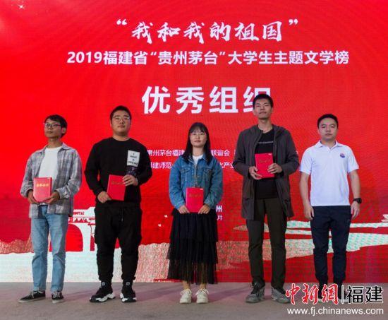 贵州茅台福建省省区经理刘磊(右一)为学生颁奖。