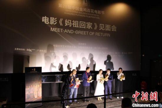 22日,电影《妈祖回家》于厦门举行展映暨主创见面会活动。供图