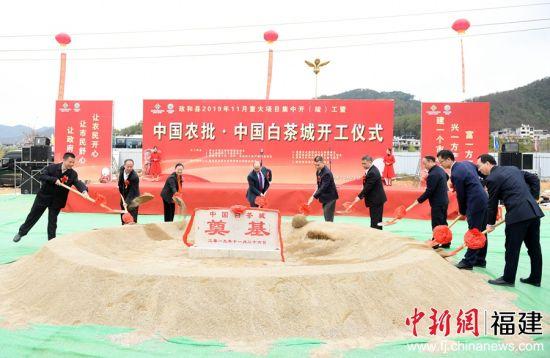 图为领导嘉宾为中国白茶城开工奠基。