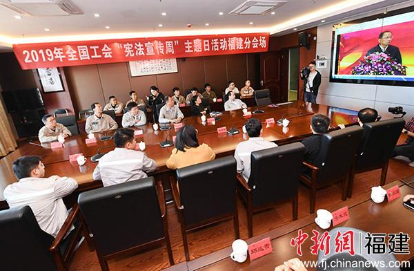 """福建省总工会在马尾造船举办""""宪"""