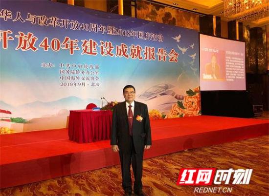 徐煜权被邀请回国参加改革开放40年建设成就报告会。