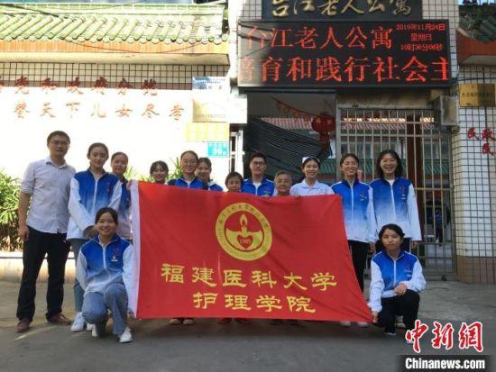 福建医科大学护理学院学子们走进福州台江老人公寓开展志愿活动。供图