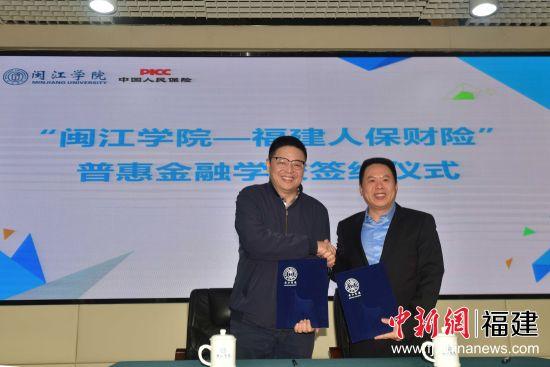 校企双方代表签署普惠金融学校合作协议。活动方 供图.