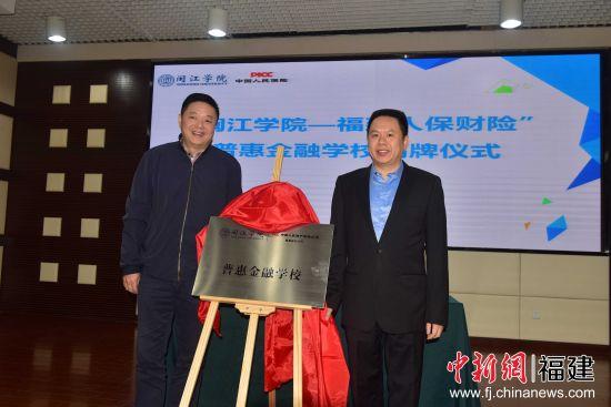 5日,闽江学院—福建人保财险普惠金融学校揭牌成立。活动方 供图
