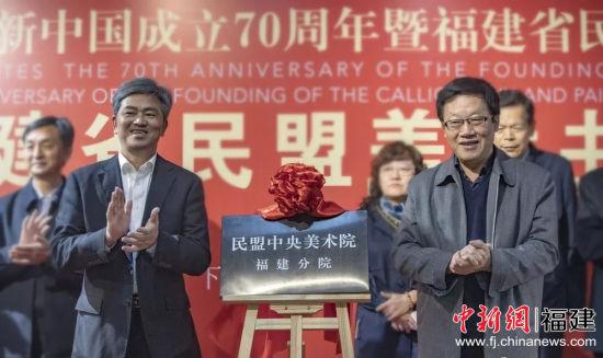 张平、阮诗玮为民盟中央美术院福建分院成立揭牌