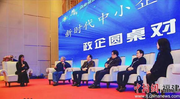 福建省中小企业商会大会在福州召