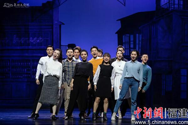 音樂劇《愛在星光里》在泉州大劇