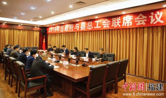 武平县政府与武平县总工会召开联席会议