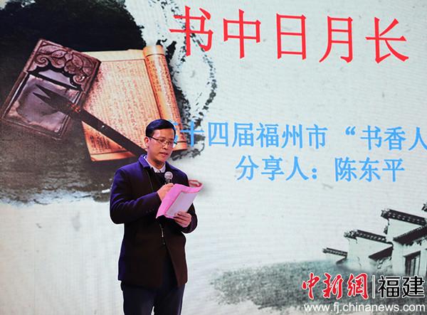 福州市委文明办举办第十四届福州
