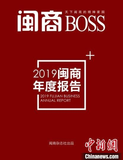 图为新发布的《2019闽商年度报告》。 邹挺超 摄