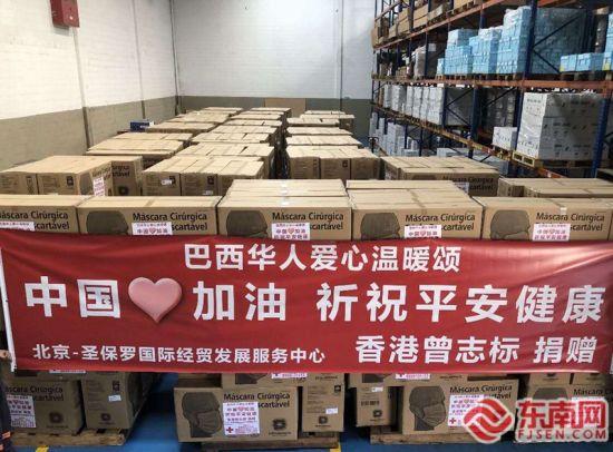 巴西华人捐赠物资。巴西华社供图