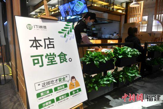 餐饮企业陆续开放堂食服务,进店用餐的市民也在渐渐增多。吕明 摄副本