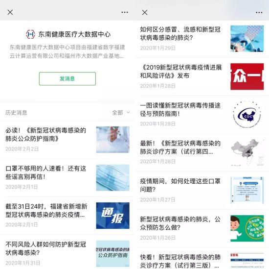 同舟共济,抗击疫情——东南健康医疗大数据在行动-澳门新蒲京游戏