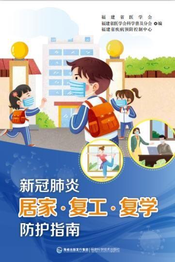 福建多部门权威发布《新冠肺炎居家·复工·复学防护指南》。 福建省医学会供图