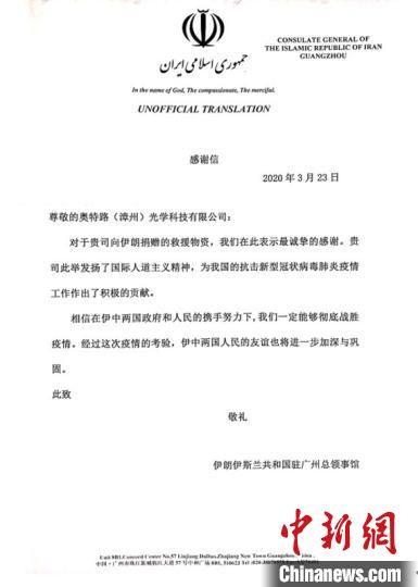 伊朗伊斯兰共和国驻广州总领事馆的感谢信。龙文区融媒体中心供图