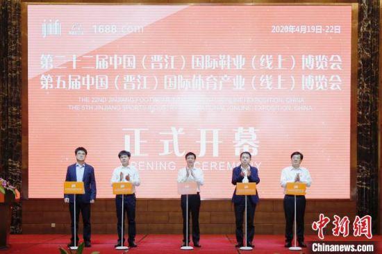 4月19日,第二十二届中国(晋江)国际鞋业(线上)博览会、第五届中国(晋江)国际体育产业(线上)博览会开幕。 赖进财 摄