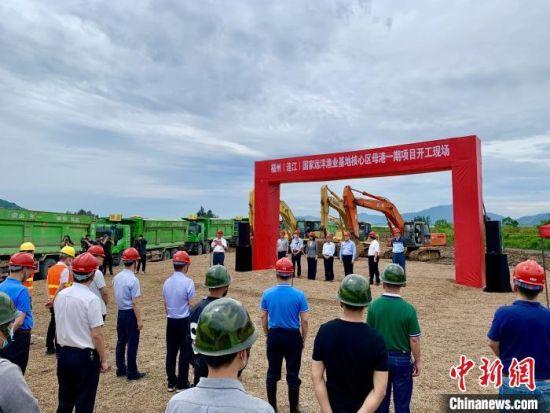 福州(连江)国家远洋渔业基地核心区母港一期项目开工。 郑帅 摄